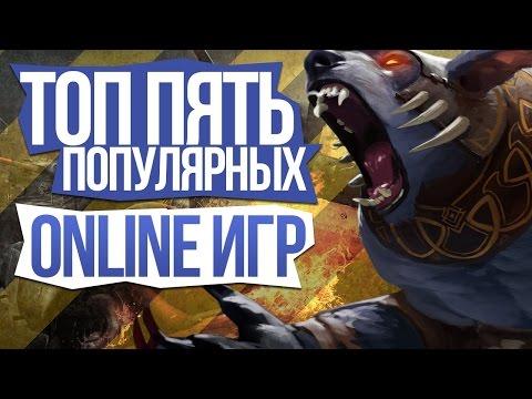 Топ 5 Онлайн игр на слабый ПК