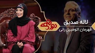 Dorehami Mehran Modiri E 69 - دورهمی مهران مدیری با لاله صدیق