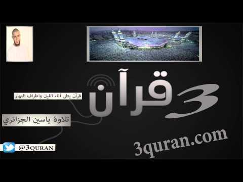 030 Surat Ar-Rum  سورة الرّوم تلاوة ياسين الجزائري