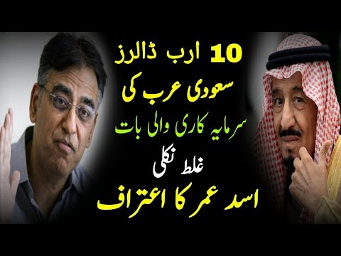 Saudi Arabia Not Invest 10 Billion Dollars In CPEC Said Asad Umar ||Saudi Arabia Join CEPC 2018