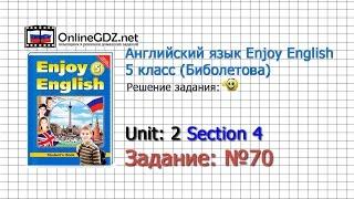 """Unit 2 Section 4 Задание №70 - Английский язык """"Enjoy English"""" 5 класс (Биболетова)"""