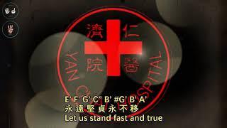 Publication Date: 2020-11-02 | Video Title: 仁濟醫院中學校歌(Youtube笛譜版)