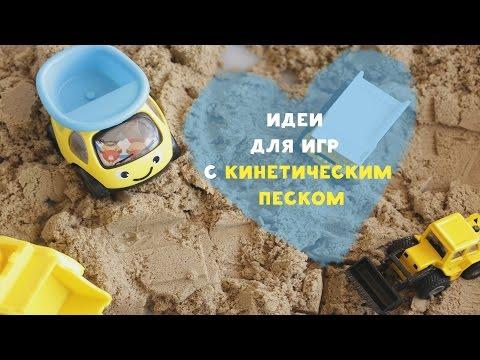 Идеи для игр с кинетическим песком [Любящие мамы]