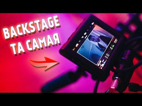 Backstage / бэкстейдж клипа ТА САМАЯ / Bohdanelllo / Saint rumm / Настя Дуркот / КАК ВСЕ СНИМАЛОСЬ?
