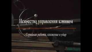 Обучение фехтованию 5