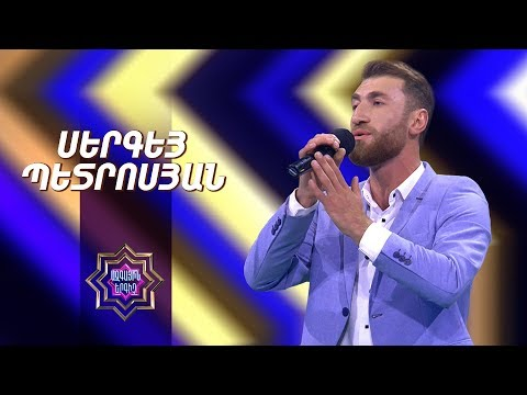 Ազգային երգիչ/National Singer 2019-Season 1-Episode 4/workshop 2/ Sergey Petrosyan-Ov Surb Mayrer