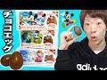 ディズニーチョコエッグ3種開封!ミッキーマウス、アナと雪の女王、モンスターズユニバーシティ!