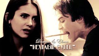 Damon & Elena - Нехилый супец {Юмор}