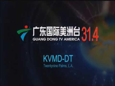 Guangdong TV America (KVMD 31.4) Ident