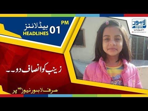 01 PM Headlines Lahore News HD - 11 January 2018
