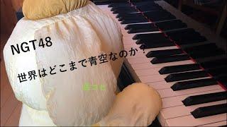 世界はどこまで青空なのか? NGT48 2ndシングル センター 荻野由佳 小熊...