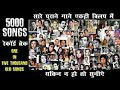 OLD 5000 songs HINDI BOLLYWOOD IN ONE LINK DOWNLOADABLE