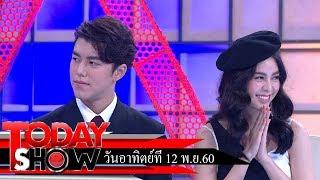 TODAY SHOW 12 พ.ย. 60 (1/2) Talk show ละครรักกันพัลวัน