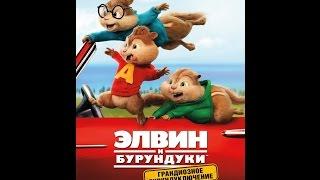 "Трейлер к анимационному фильму "" Элвин и бурундуки: Грандиозное бурундуключение"""
