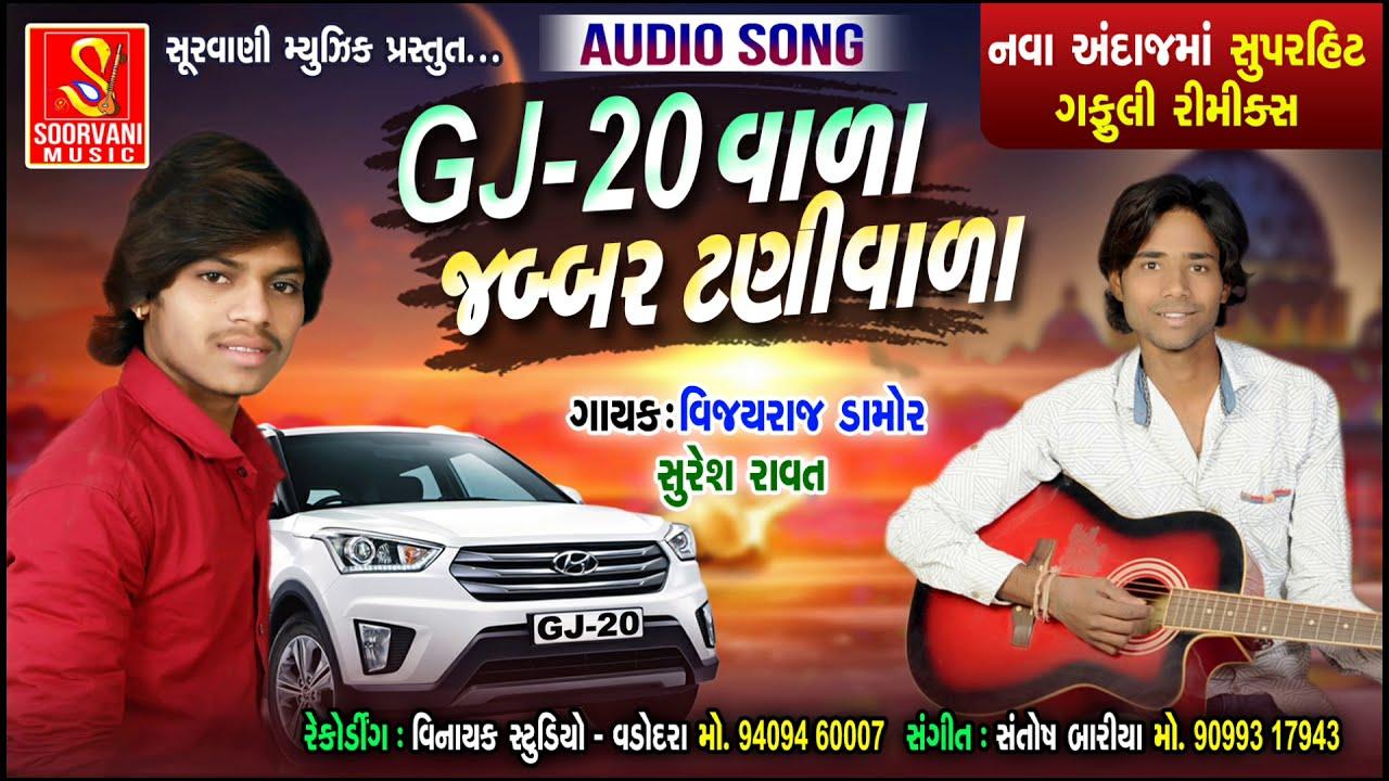 Download Suresh Rawat   Vijayraj Damor   New Timli   GJ 20 Vala Jabar tani vala   Vinayak Studio Vadodara