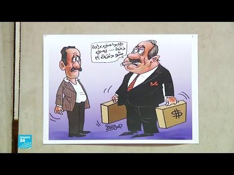 الأردن.. الكاريكاتير لم يعد يقتصر على صفحات الجرائد الأخيرة  - نشر قبل 10 ساعة