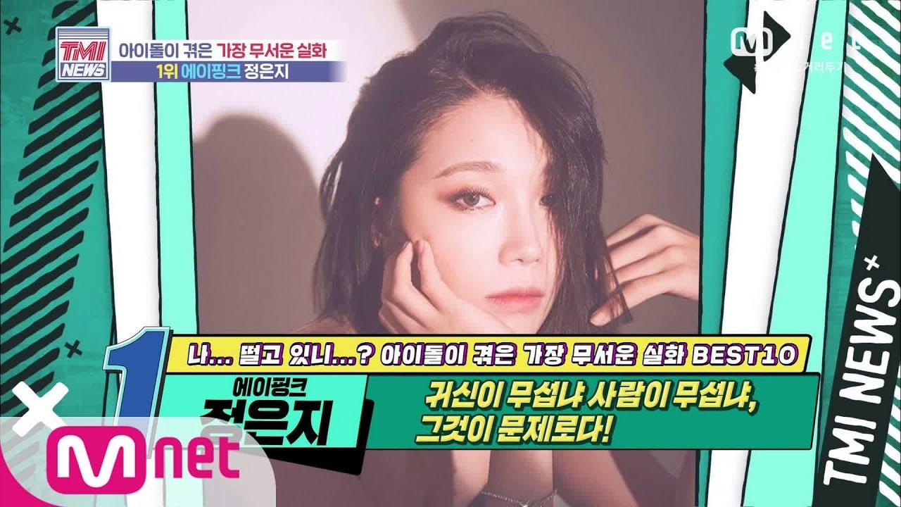 Mnet TMI NEWS [54회] 귀신이 무섭냐 사람이 무섭냐? 공포란 공포 다 겪은 Apink 정은지! 200812 EP.54
