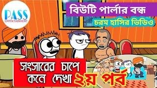 করোনাতে কনে দেখা | Kone Dekha | হাসির ভিডিও | Bangla Comedy Cartoon | Purulia Comedy Cartoon Video