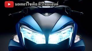 2018 Yamaha Aerox 155 สีใหม่ล่าสุด : motorcycle tv thailand