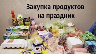 Закупка продуктов на праздник