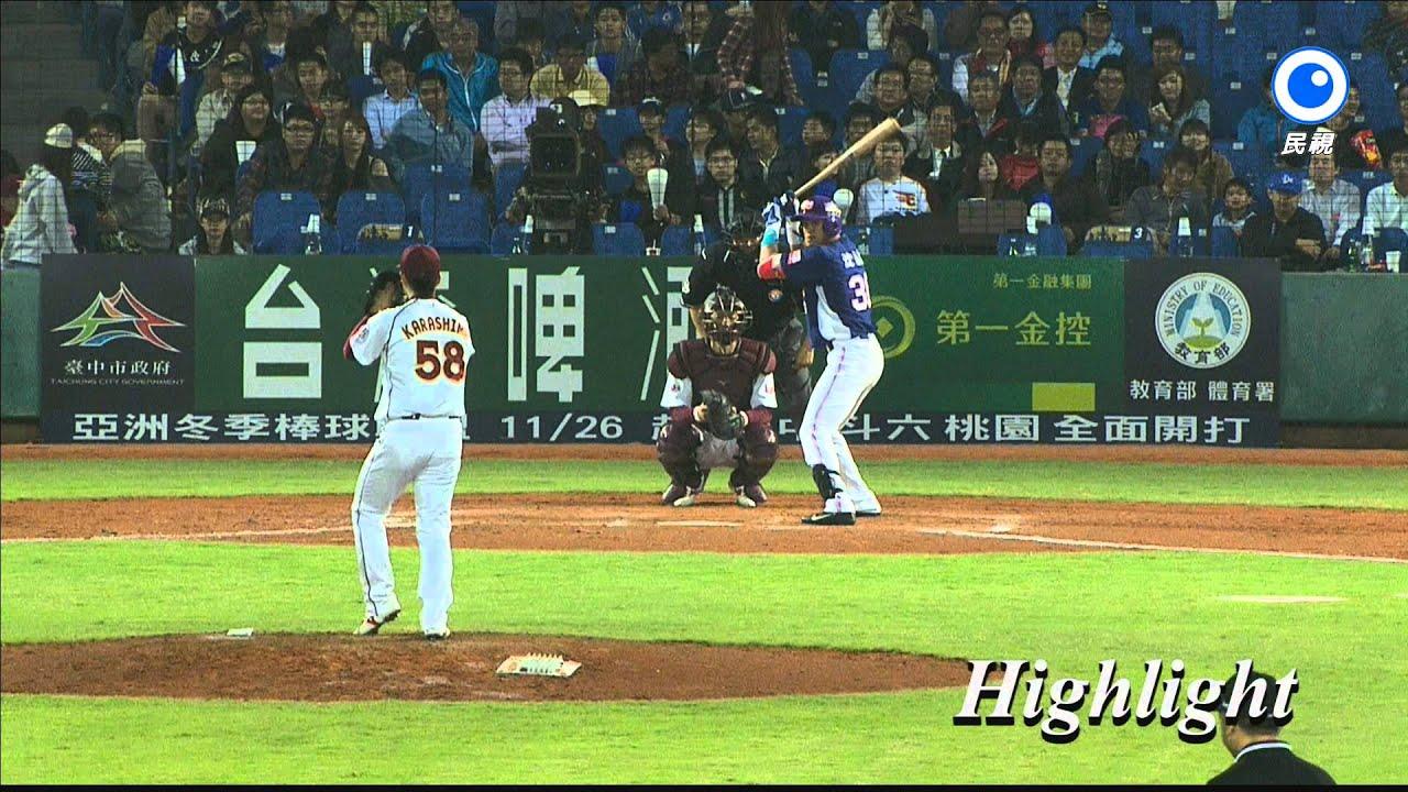 20131115(FRI)18:00 亞洲職棒大賽 義大犀牛 vs. 東北樂天金鷹 - YouTube