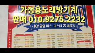 가정용노래방기계 금영 태진 노래방기기 판매처 전화번호