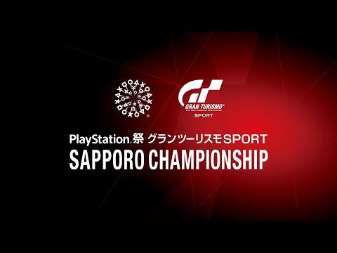 「PlayStation® presents LIVE SHOW『グランツーリスモSPORT』SAPPORO CHAMPIONSHIP」