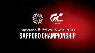 PlayStation®祭 2018」札幌会場で実施される 「PlayStation® presents LI...