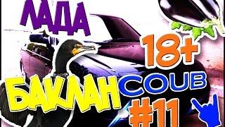 Лада баклан-баран-банан !New 18+ Тимати кавер версия клипа #11