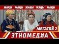 МЕГАТОЙ 2 Кыргызча Кино 2018 Режиссер Сүйүн Откеев mp3