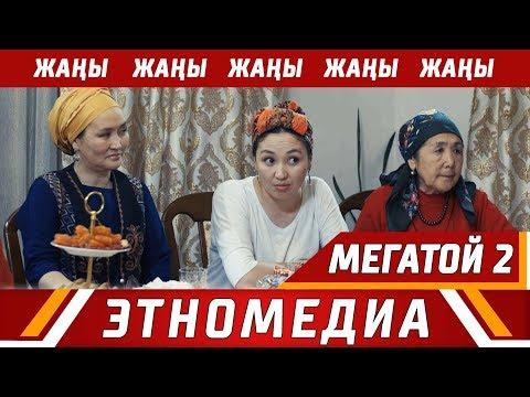 МЕГАТОЙ 2   Кыргызча Кино - 2018   Режиссер - Сүйүн Откеев