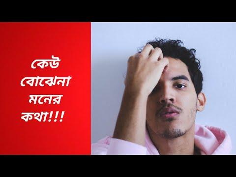 ডিপ্রেশান - শ্রীজাত Depression - Srijato