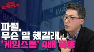 파월 인플레 우려 일축, 경기민감주 줄줄이 상한가 / 210225 김현석의 월스트리트나우