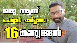 ഒരു ആണ് ചെയ്യാൻ പാടില്ലാത്ത 16 കാര്യങ്ങൾ    ztalks 39th Episode   Malayalam