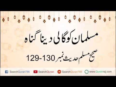 muslim ko gali dena