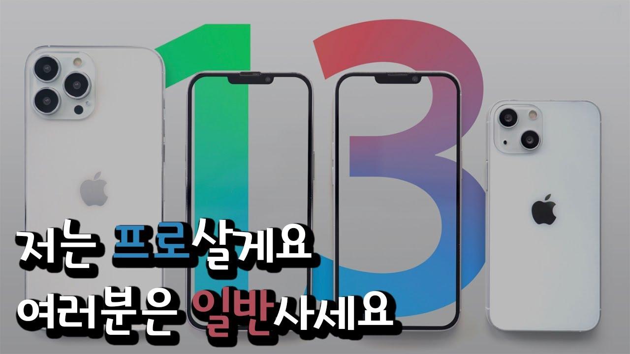 아이폰13 프로모델 구입하는 단 하나의 이유 I 사전예약 혜택 소개
