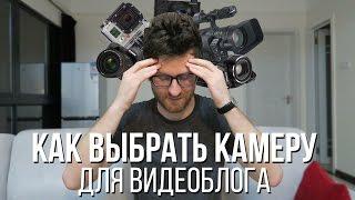 ЛУЧШАЯ КАМЕРА ДЛЯ ВИДЕОБЛОГА | Моя новая камера