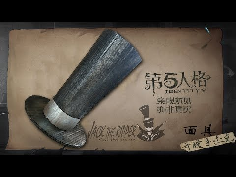 (第五人格杰克面具)Wow !Making Cardboard Identity V Jack the Ripper Hat cosplay