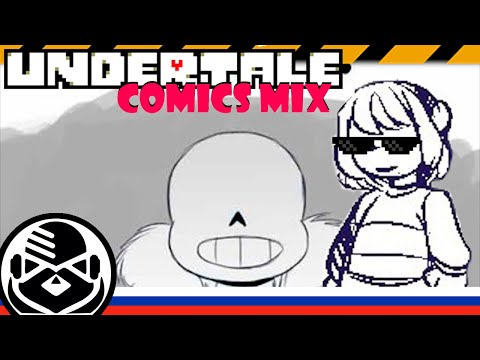 Undertale Comics MIX [ RUS DUB By ANVIL ] Фриск - зубастик!