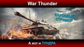 War Thunder - А вот и ТУНДРА | Паша Фриман