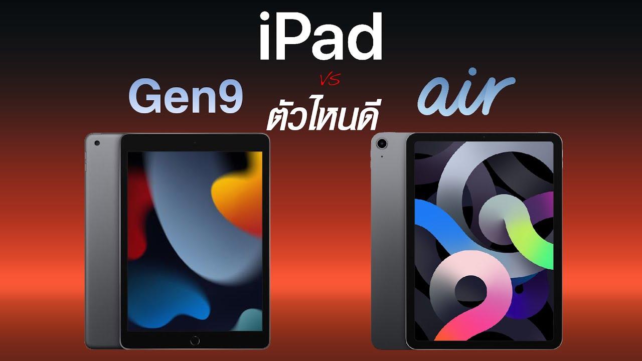 iPad Gen9 vs iPad Air4 ตัวไหนดี