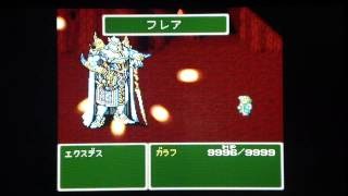 FF5 レベル99のガラフVSエクスデス 負けイベント撃破 SFC版 thumbnail