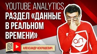 Смотрим статистику канала на ютуб. Обзор YouTube Analytics. Что такое данные в реальном времени ютуб