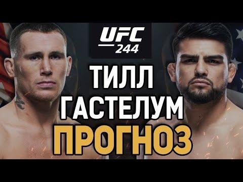 ВСТРЕЧА НОКАУТЕРОВ! Даррен Тилл vs Келвин Гастелум Прогноз к UFC 244