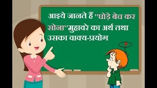 Idioms In Hindi And Their Meanings