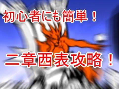 にゃんこ大戦争 2章 西表島