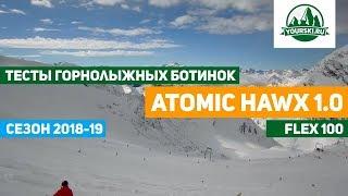 Тест горнолыжных ботинок Atomic Haux 100