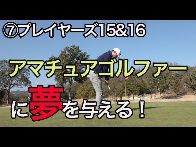 アマチュアゴルファーに夢を与える!ゴルフが上手い人でも連続スリーパットはするもんだ!【⑦グランドオークプレイヤーズ15&16】