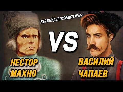Нестор Махно VS Василий Чапаев | Кто выйдет победителем?
