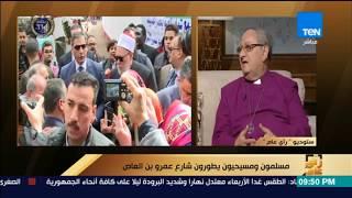 رأى عام - مطران الكنيسة الأسقفية: الإمام علي جمعة صديق شخصي ونتعاون لخير مصر thumbnail
